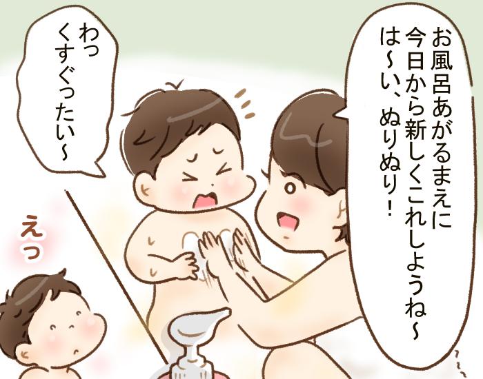 バタバタのお風呂上がり、乾燥対策まで手が回らない…。そんなママの悩みを解決するのは?の画像12