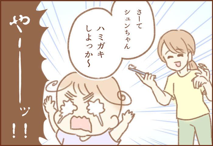 仁義なき「ハミガキバトル」。勝負を決めた、ママの新しい必殺技に注目!!の画像4