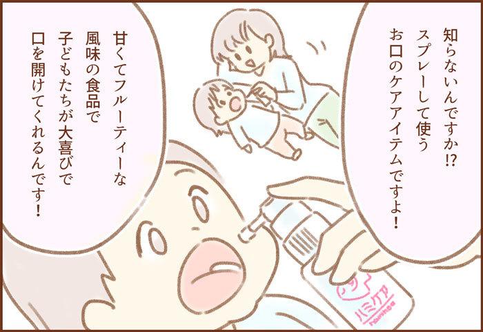 仁義なき「ハミガキバトル」。勝負を決めた、ママの新しい必殺技に注目!!の画像16