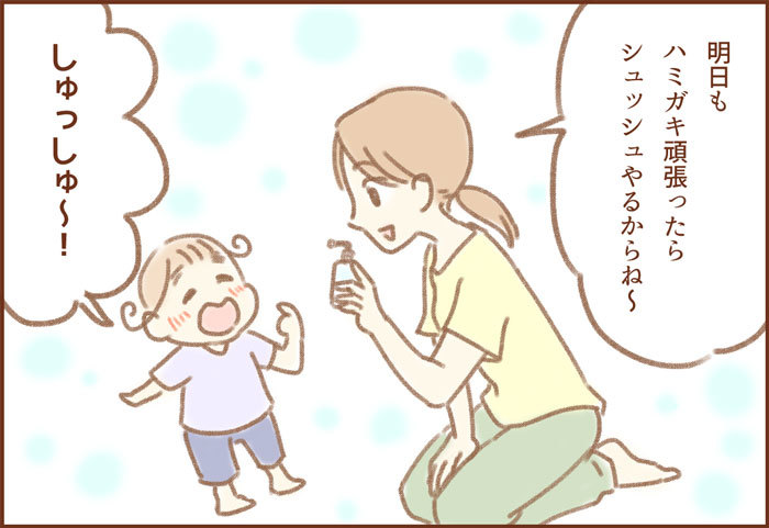 仁義なき「ハミガキバトル」。勝負を決めた、ママの新しい必殺技に注目!!の画像21