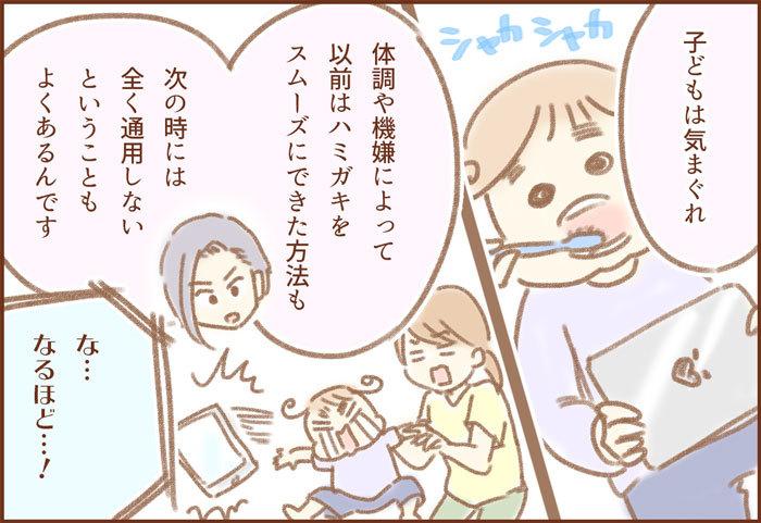 仁義なき「ハミガキバトル」。勝負を決めた、ママの新しい必殺技に注目!!の画像13