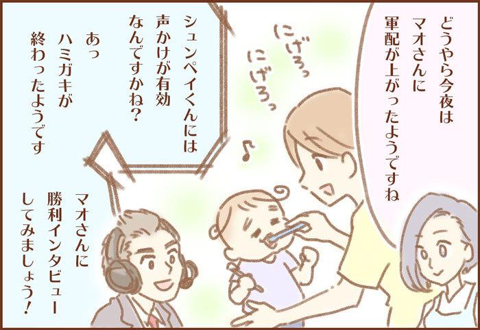 仁義なき「ハミガキバトル」。勝負を決めた、ママの新しい必殺技に注目!!の画像11