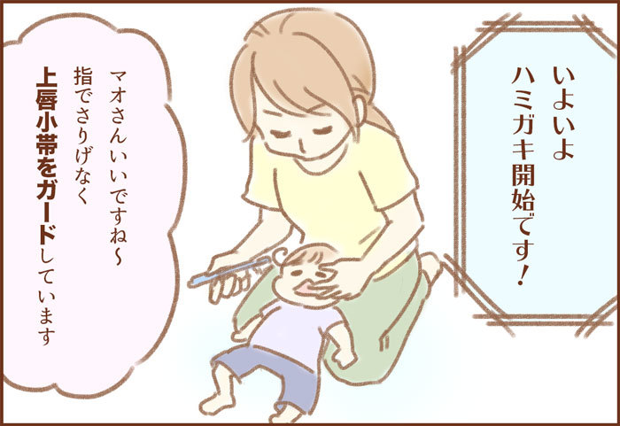 仁義なき「ハミガキバトル」。勝負を決めた、ママの新しい必殺技に注目!!の画像6