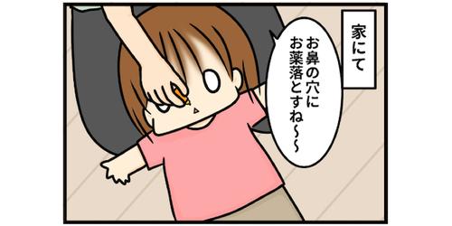 耳鼻科でもらった点鼻薬。ママの「ごめんね〜!」な失敗談のタイトル画像