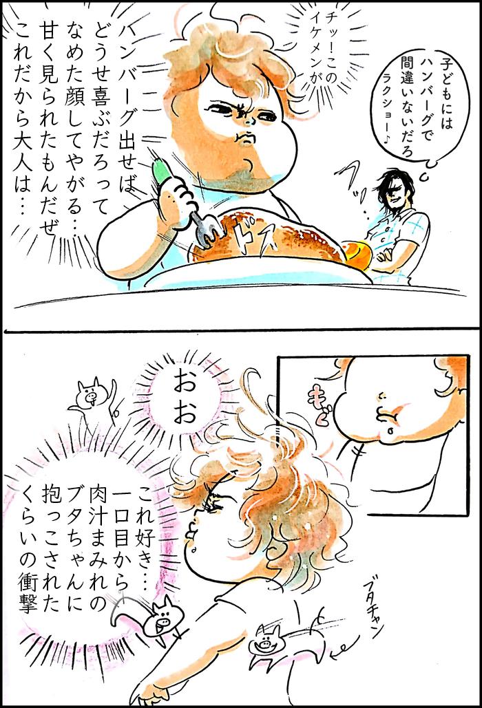 「うちの子なんで離乳食たべてくれないの?」〜ごはんを投げちゃうワケ〜の画像11