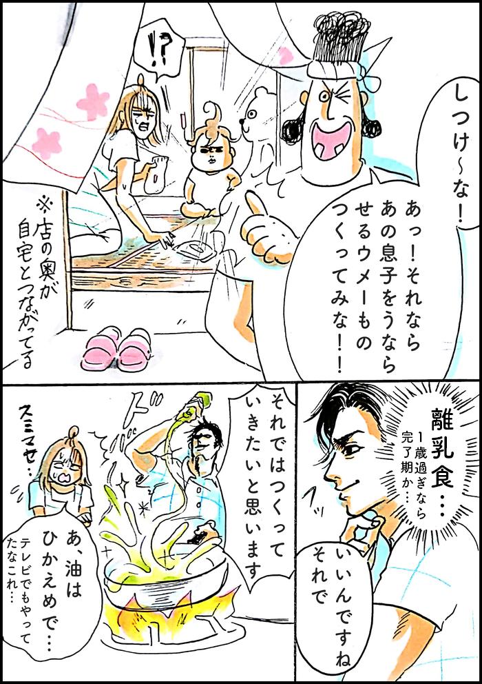 「うちの子なんで離乳食たべてくれないの?」〜ごはんを投げちゃうワケ〜の画像8