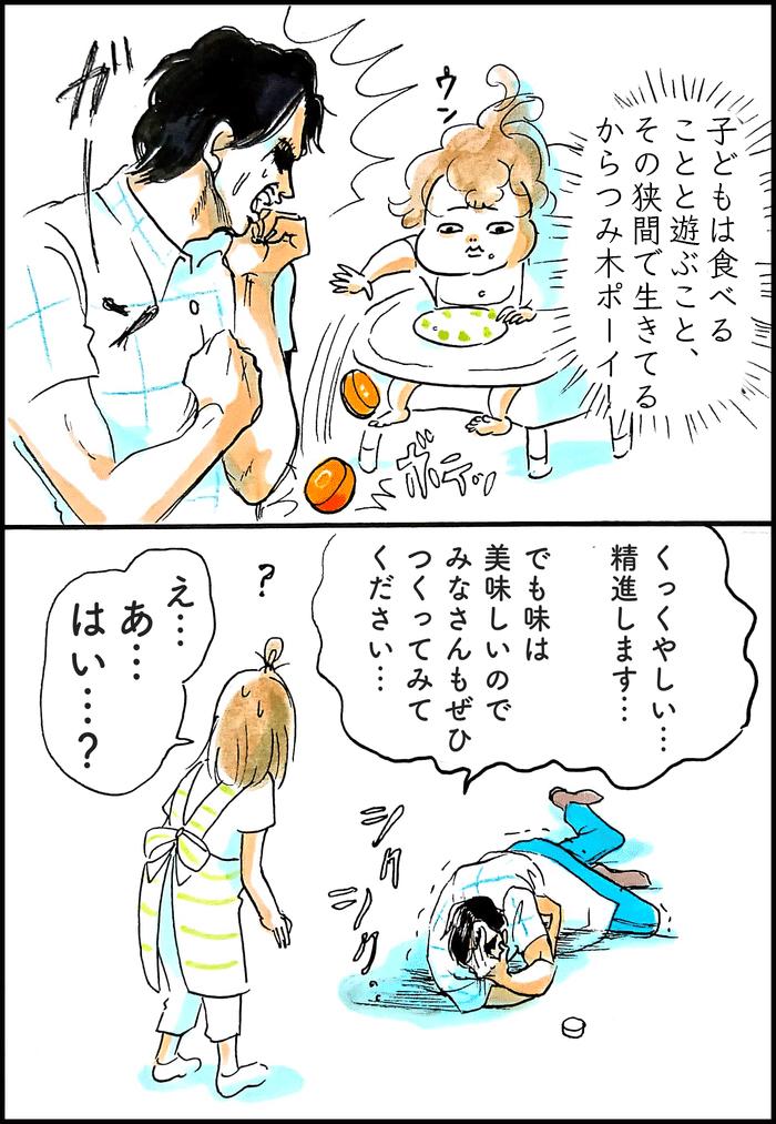 「うちの子なんで離乳食たべてくれないの?」〜ごはんを投げちゃうワケ〜の画像15