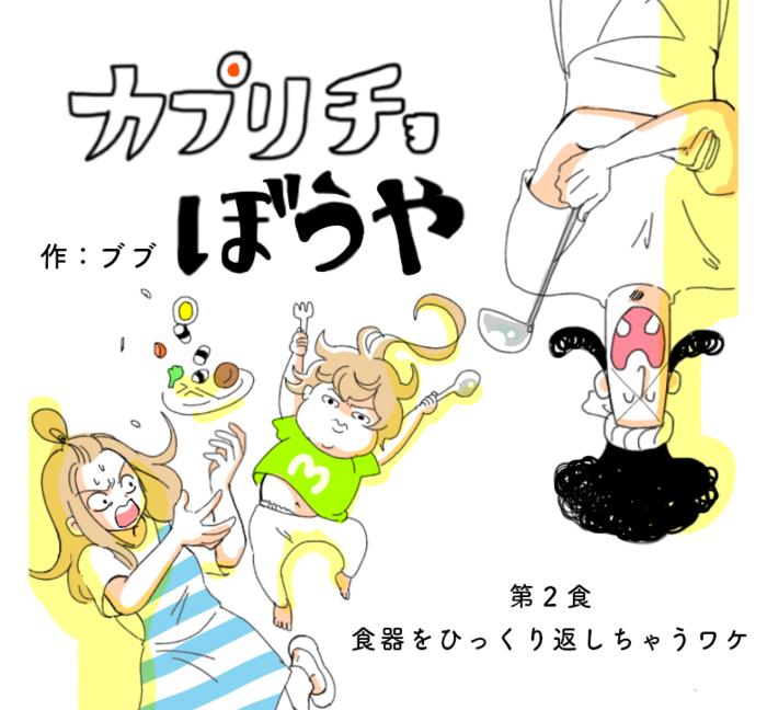 「せめて汁物はやめて…!」〜食器をひっくり返しちゃうワケ〜の画像3