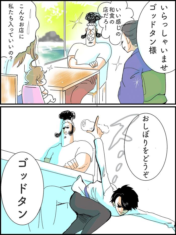 「せめて汁物はやめて…!」〜食器をひっくり返しちゃうワケ〜の画像4