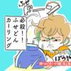 「せめて汁物はやめて…!」〜食器をひっくり返しちゃうワケ〜のタイトル画像