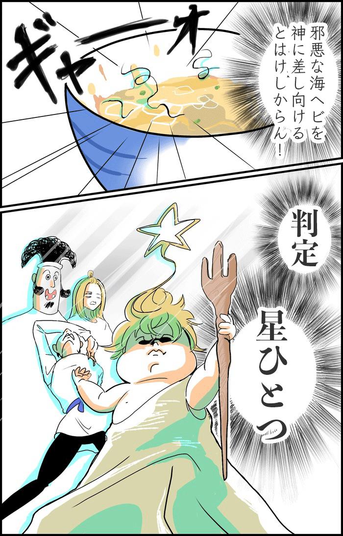「せめて汁物はやめて…!」〜食器をひっくり返しちゃうワケ〜の画像16