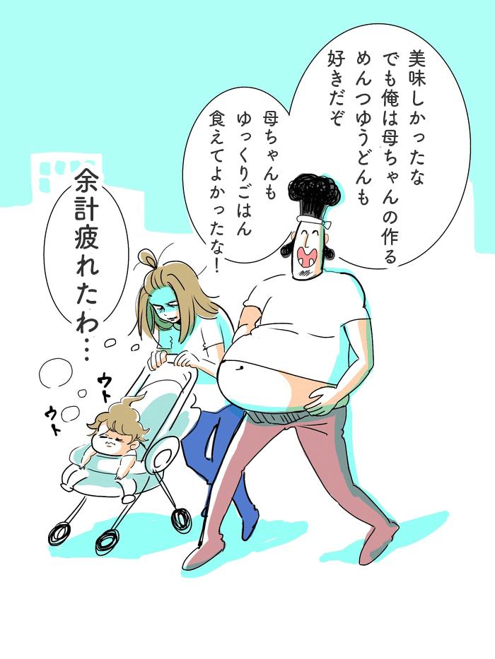 「せめて汁物はやめて…!」〜食器をひっくり返しちゃうワケ〜の画像19