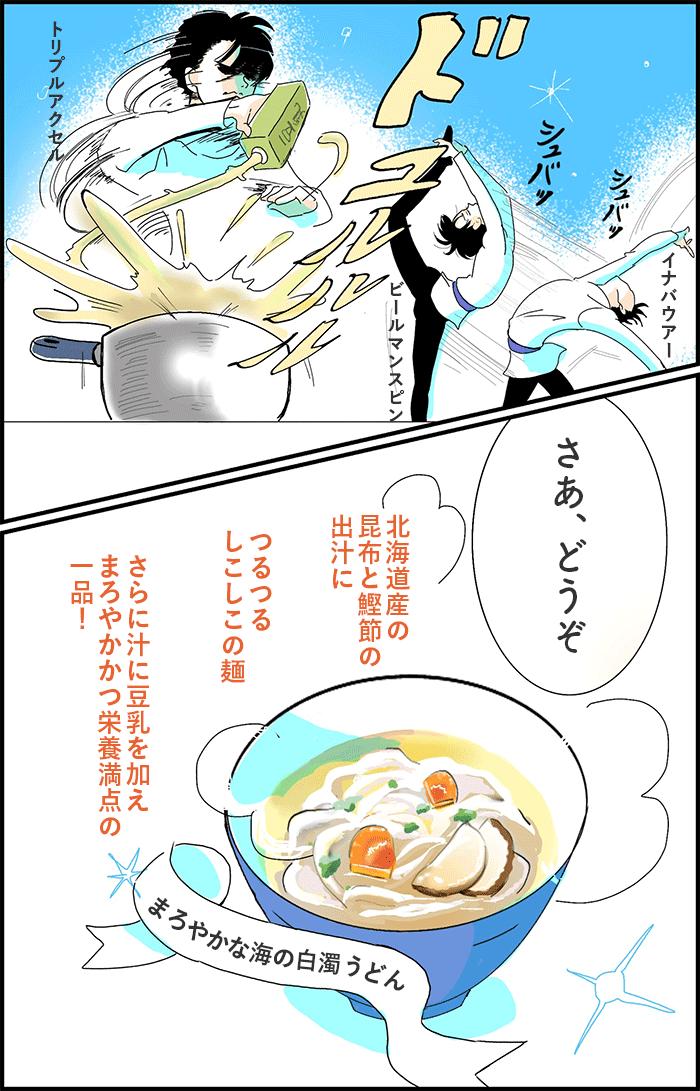 「せめて汁物はやめて…!」〜食器をひっくり返しちゃうワケ〜の画像7