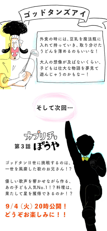 「せめて汁物はやめて…!」〜食器をひっくり返しちゃうワケ〜の画像21