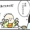 """きっと好きな味なのに!""""見た目食わず嫌い""""な1歳児にはこの小技で応戦!のタイトル画像"""