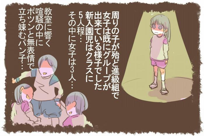 「保育園行きたくない」と泣く娘に、私はある提案をしました。の画像5