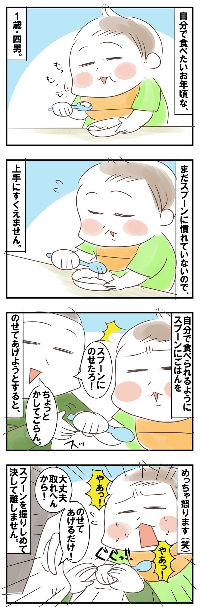 自分で食べたい!でもスプーンが上手く使えない!そんな1歳児の対応方法♡の画像1