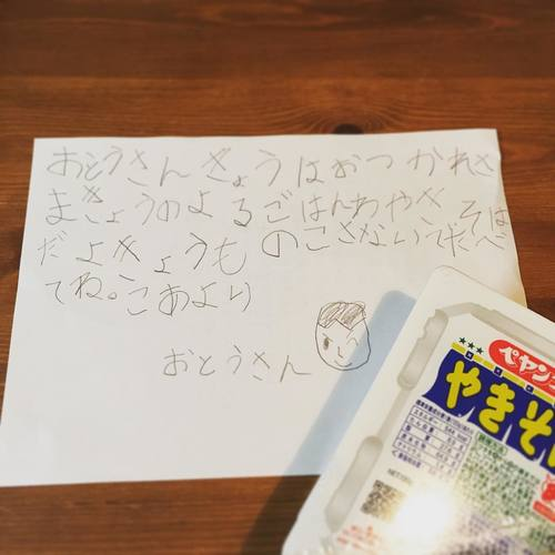 カップ麺も、手紙つきなら美味しさ100倍!?パパへの癒しを集めましたのタイトル画像