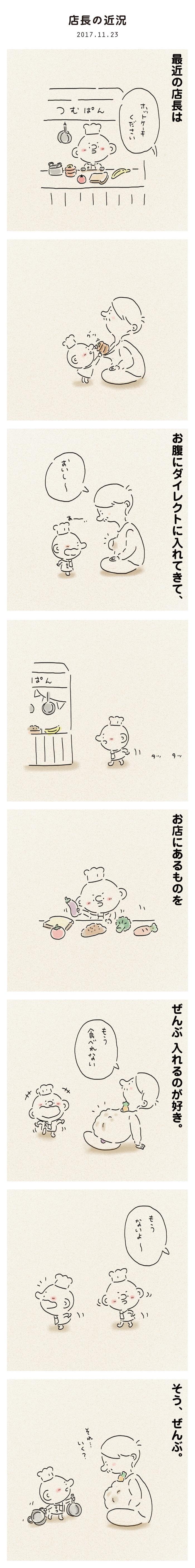 """「え、今?!」世界一かわいい""""パン屋さん""""は、いつも突然はじまります。の画像9"""