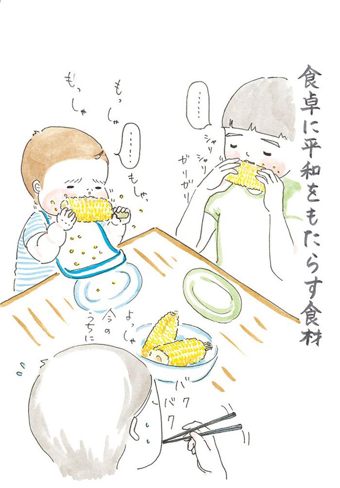 仲良しすぎてちょっと困る!?兄弟イチオシのお風呂遊びとは?の画像3