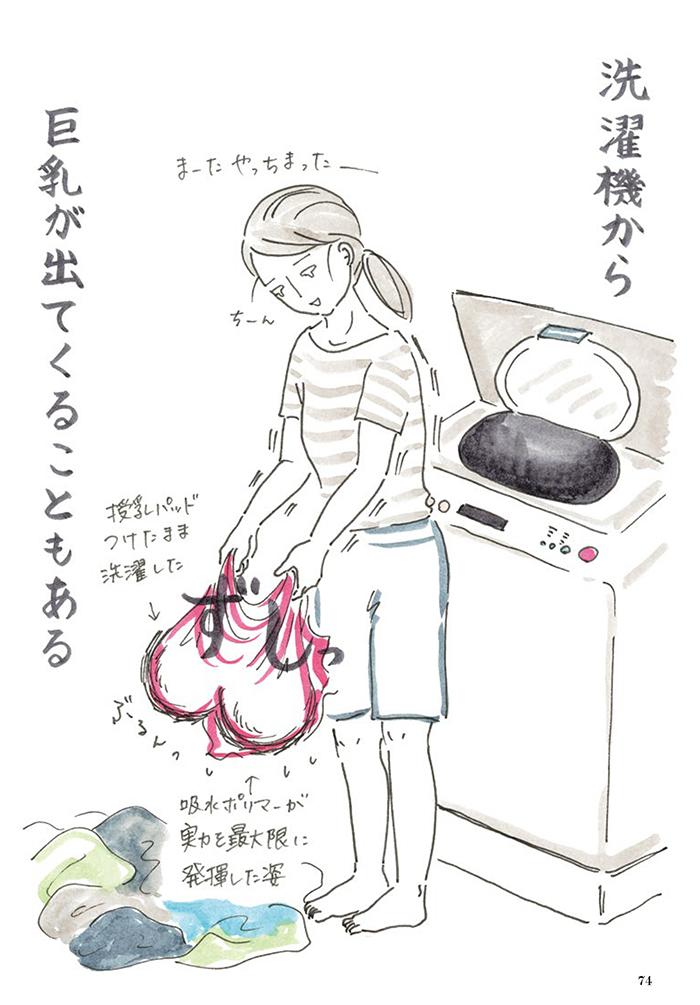 育児あるある詰め合わせ♡オムツ混入だけじゃない、お洗濯の失敗談!の画像7