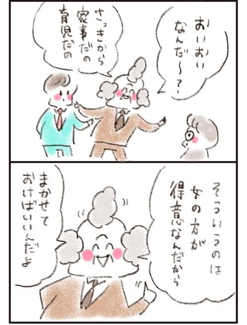 「イクメンの次はこれかも」大豆生田先生がやまもとりえさんと語る『夫婦のカタチ』の画像4