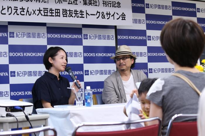 「イクメンの次はこれかも」大豆生田先生がやまもとりえさんと語る『夫婦のカタチ』の画像8