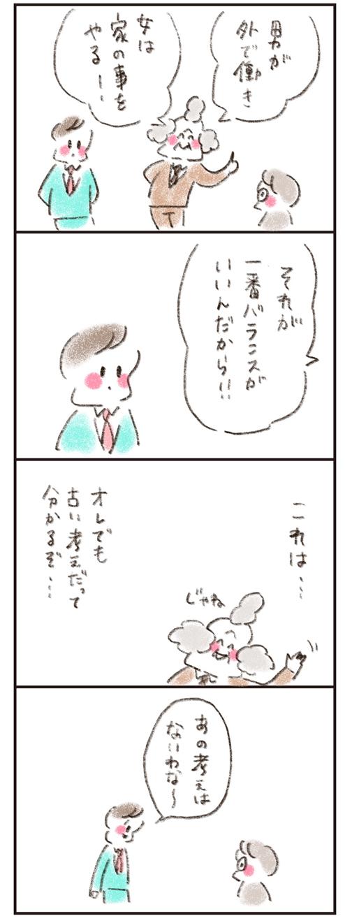 「イクメンの次はこれかも」大豆生田先生がやまもとりえさんと語る『夫婦のカタチ』の画像5