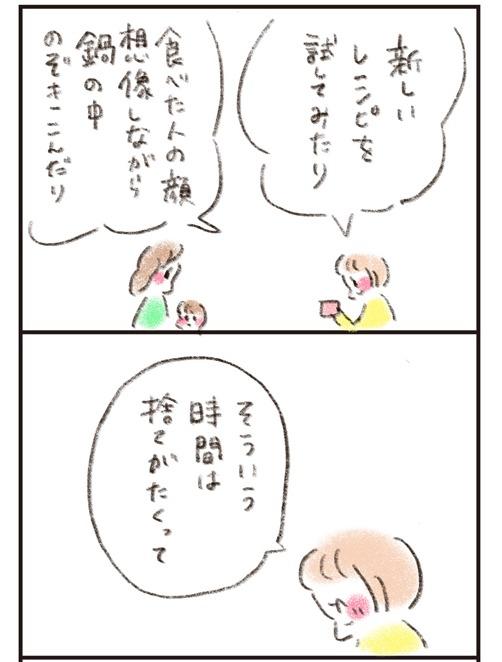 「イクメンの次はこれかも」大豆生田先生がやまもとりえさんと語る『夫婦のカタチ』の画像10