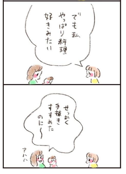 「イクメンの次はこれかも」大豆生田先生がやまもとりえさんと語る『夫婦のカタチ』の画像9