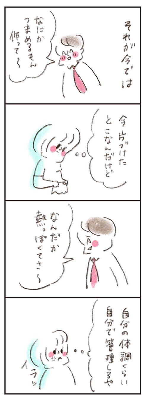 「イクメンの次はこれかも」大豆生田先生がやまもとりえさんと語る『夫婦のカタチ』の画像1