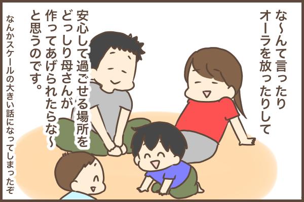 息子の登園拒否。私は「親としての不安」とどう向き合えば良い?の画像13