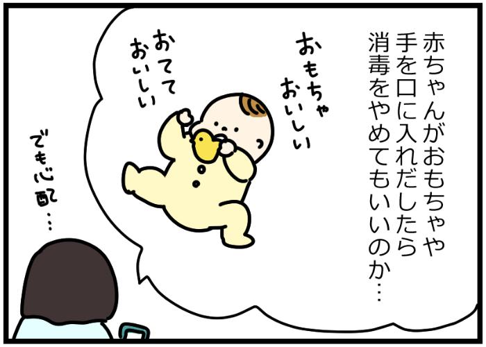 こんなに違うとは…!日本とアメリカ、赤ちゃんに対する清潔の考え方の画像2