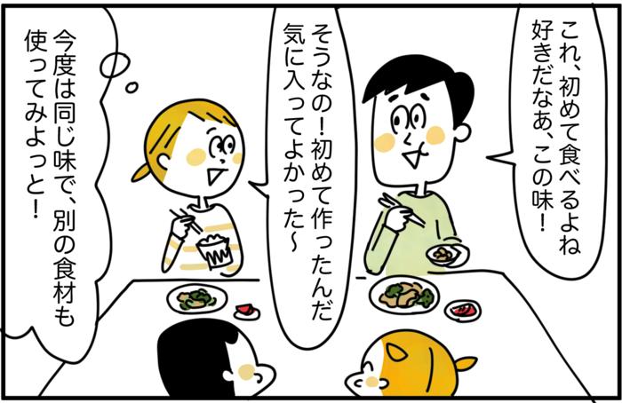 毎日の食卓に彩りを。マンネリ化に悩むママが「常備菜」セットを使ってみた!の画像17