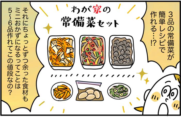 毎日の食卓に彩りを。マンネリ化に悩むママが「常備菜」セットを使ってみた!の画像9