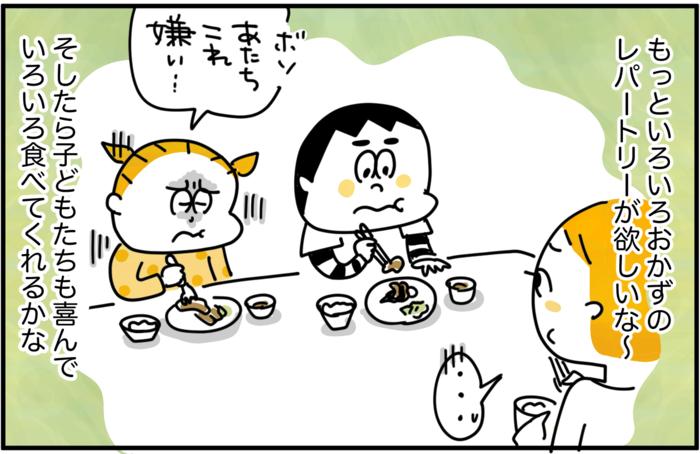 毎日の食卓に彩りを。マンネリ化に悩むママが「常備菜」セットを使ってみた!の画像7