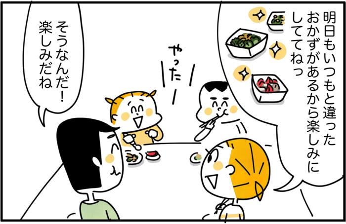 毎日の食卓に彩りを。マンネリ化に悩むママが「常備菜」セットを使ってみた!の画像18