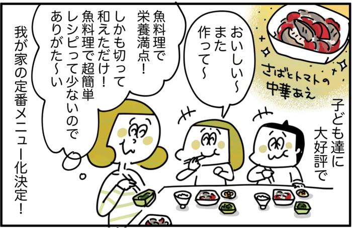 毎日の食卓に彩りを。マンネリ化に悩むママが「常備菜」セットを使ってみた!の画像27