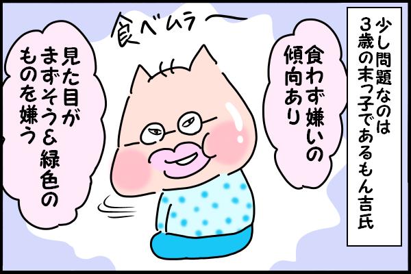 """3歳児の食べムラ対策。いろいろやったけど、この""""声かけ""""が一番!?の画像2"""