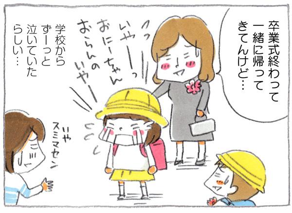 子どもがイジワルされたら…。親は行動を起こす?それとも見守る?の画像14