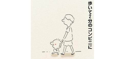 """娘といると「歩いて2分の距離に20分かける""""幸せ""""もある」と気付く。のタイトル画像"""