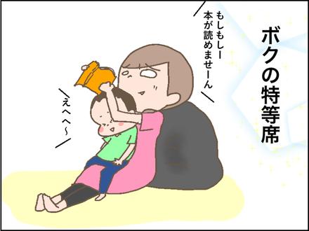 """母をほめる息子の""""本当の目的""""を知ったとき…ちょっ!待てぃ!!(笑)の画像12"""