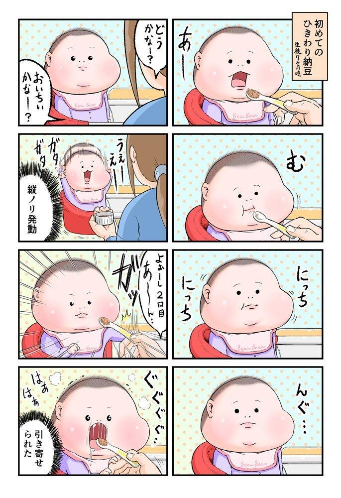 寝返りはできないけど段差はちょっと…(笑)ぷにぷに男子の生態集!!の画像12