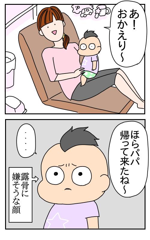 パパ登場!「お風呂」バトルのゴングが鳴る…!!/俺のライバル5話 前編の画像3