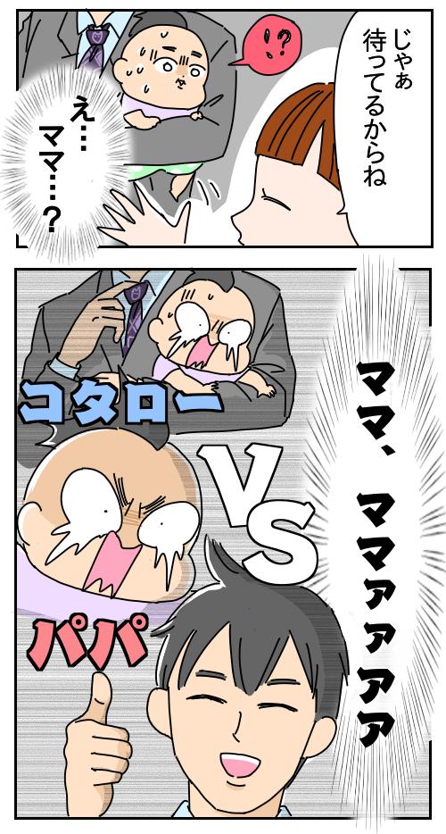 パパ登場!「お風呂」バトルのゴングが鳴る…!!/俺のライバル5話 前編の画像7