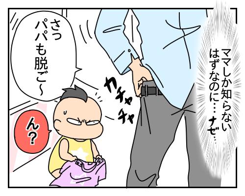 パパ登場!「お風呂」バトルのゴングが鳴る…!!/俺のライバル5話 前編の画像9