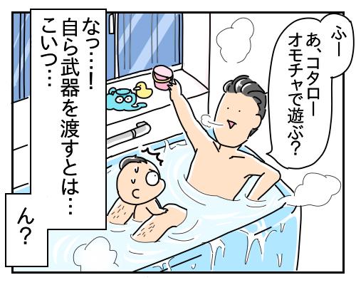 ついに決着!普段と違う「パパとのお風呂」にどう立ち向かう?/俺のライバル5話 後編の画像7