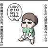 小学生の兄姉が夏休み!末っ子保育園児の「行きたくない」とどう向き合う?のタイトル画像