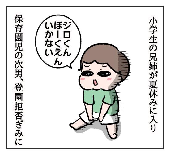 小学生の兄姉が夏休み!末っ子保育園児の「行きたくない」とどう向き合う?の画像1