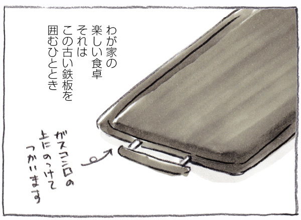 """わが家のテッパン!義母の代から大事にしている""""鉄板""""と家族の話の画像1"""